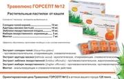 Рудный:  Траволюкс Горсепт  №12 - растительные пастилки от кашля