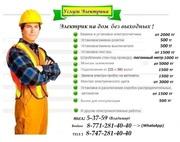 Услуги электрика в Рудном.
